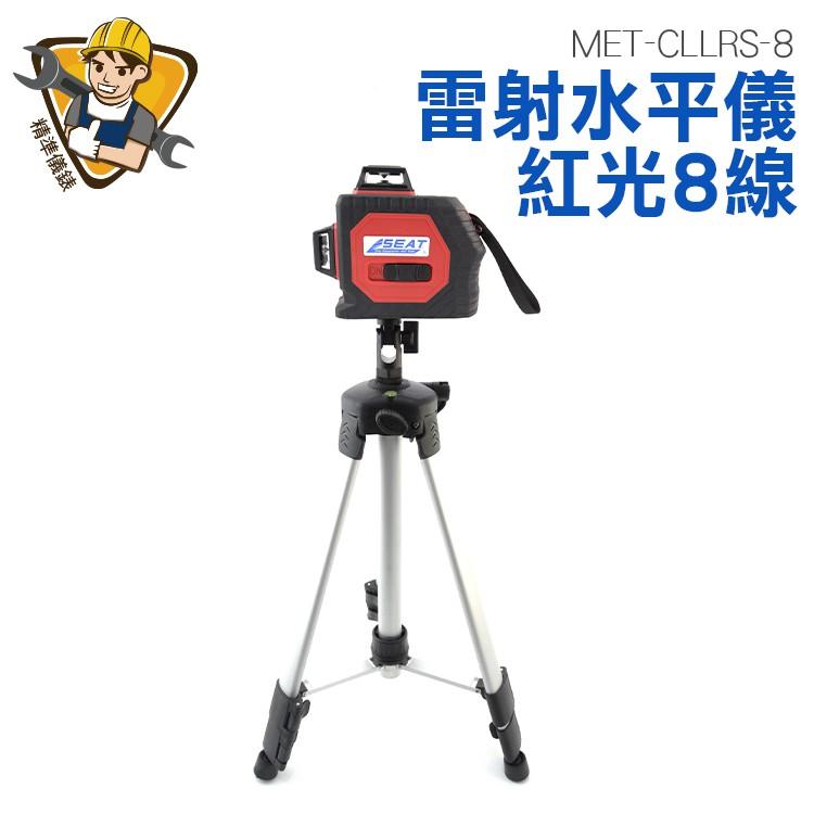 雷射水平儀 雷射打線器 油漆工程 建築裝潢必備 加強紅光 自動校正 MET-CLLRS-8 新紅光萬倍8線(2D)