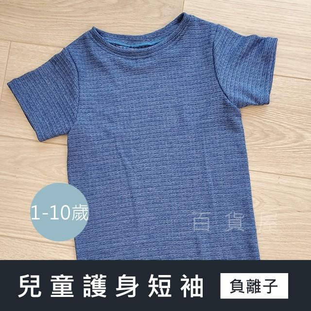 [現貨立刻體驗]妮芙露 兒童 護身短袖上衣 負離子 妮美龍 AS012