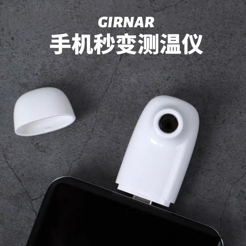 熱銷Girnar測溫儀家用嬰兒紅外線人體溫度計智能高精度手機額溫槍神器現貨