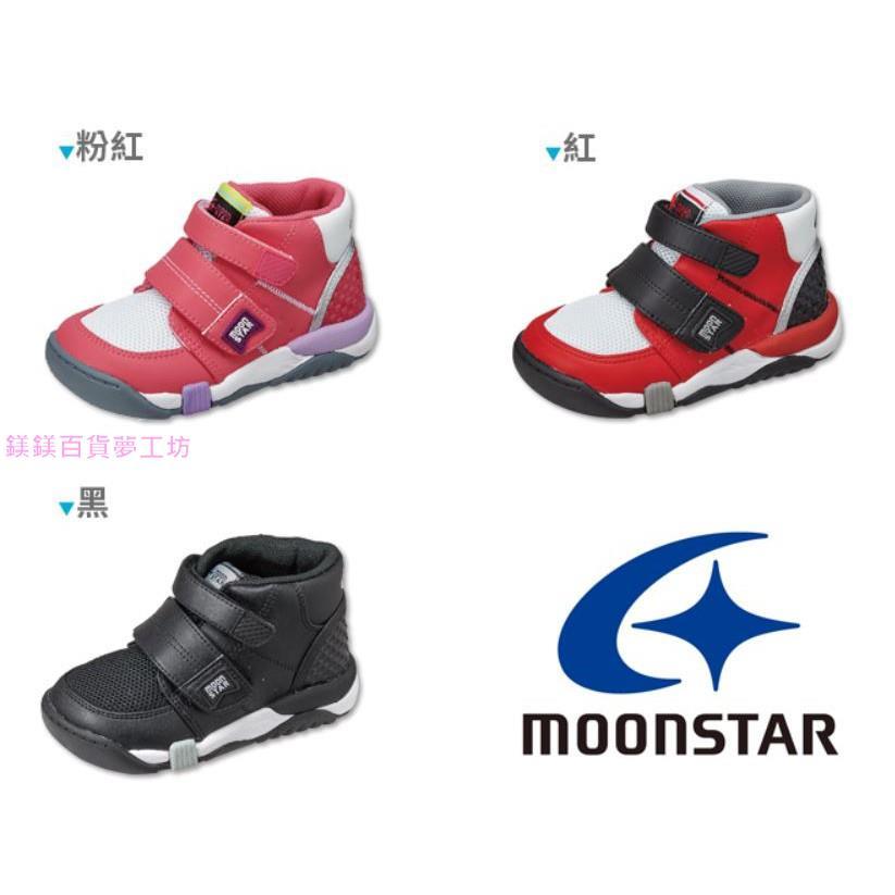 """現貨""""Moonstar月星童鞋 Carrot Hi系列 兒童機能矯正鞋 高筒 護踝 2E寬楦運動鞋足弓墊 F9690"""