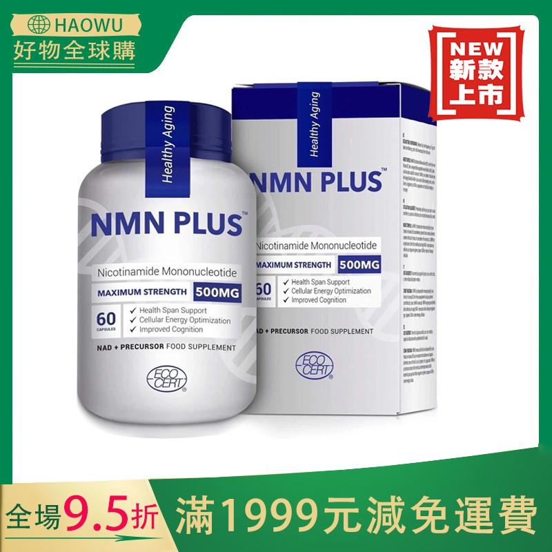 美國NMN PLUS 30000 煙醯胺單核苷酸NAD+補充500mg*60粒膠囊