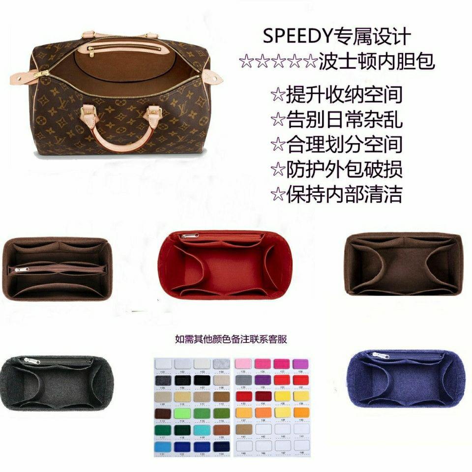 LV Speedy16 20 25內袋內襯30 35收納波士頓枕頭包中包撐形內袋