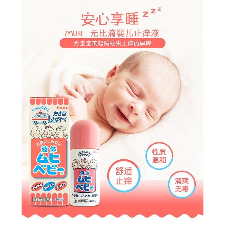 日本代購 池田模範堂 muhi 無比滴 蚊蟲止癢液 蚊蟲止癢 止癢液