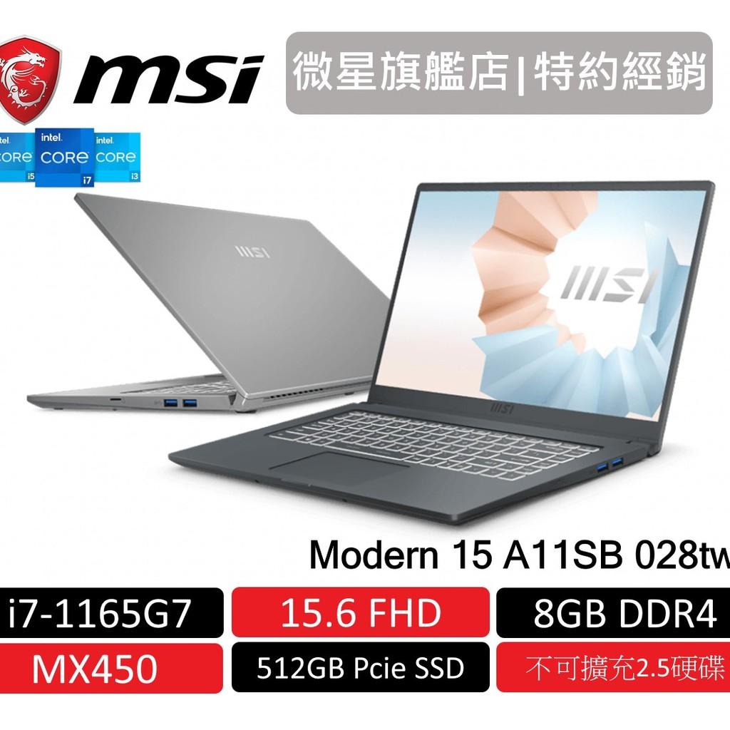 msi 微星 Modern 15 A11SB 028TW 15吋 11代i7/8G/MX450/512GB SSD