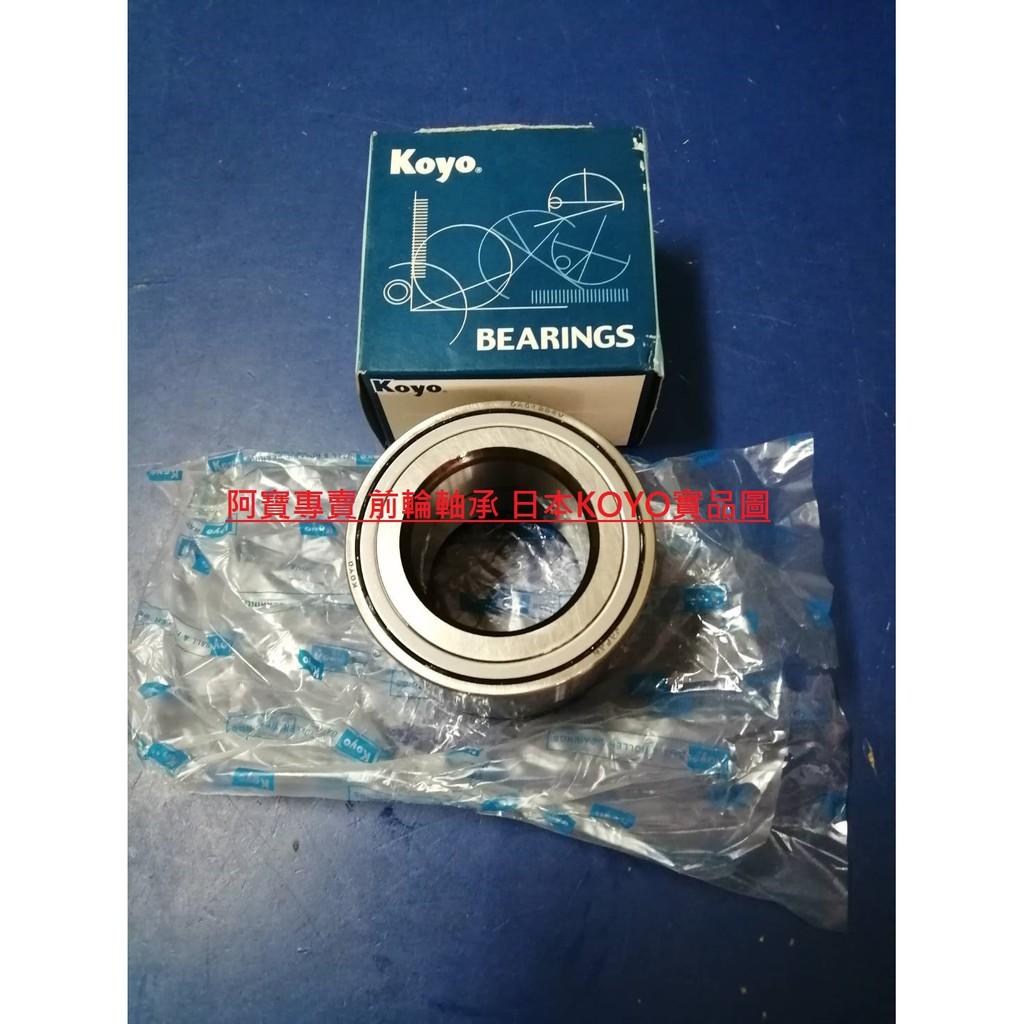 LEXUS GS300 97-04 IS200 99-05 SC430 02- 後輪軸承 後軸承 日本 KOYO