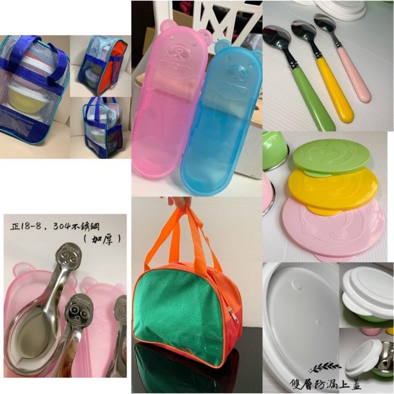 餐碗-加購區-3色上蓋 304不鏽鋼湯匙 三色碗餐袋 外出餐具盒 304不鏽鋼上蓋