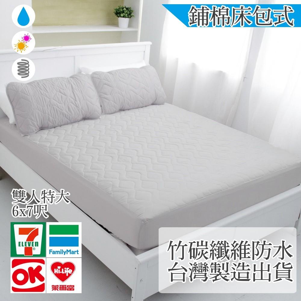雙人特大 床包式 100%超防水 竹炭雙層舖綿QQ( 床包式)保潔墊 雙人特大6*7尺