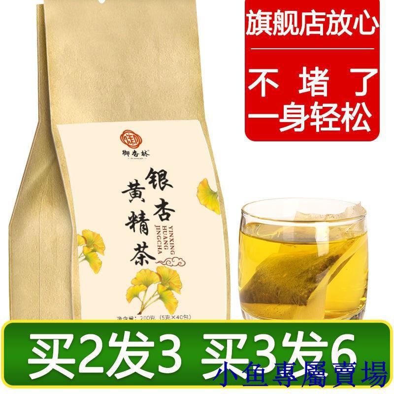 「銷量王」❤【正品】銀杏黃精茶中老年銀杏葉茶軟化清理輕松降三養生茶血管