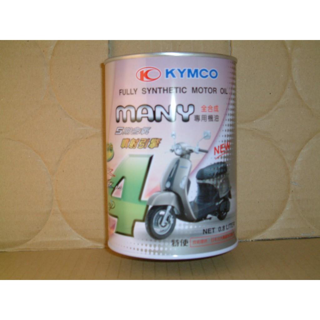 KYMCO 光陽原廠  MANY 全合成機油 0.8公升 SAE 5W/30 每瓶185元 已換新包裝 2020年製