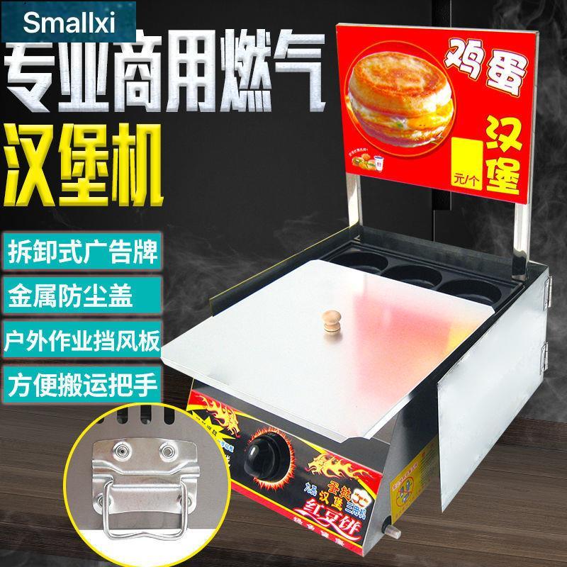 擺攤商用燃煤氣九9孔18孔雞蛋漢堡機漢堡爐肉蛋堡機紅豆餅機創業