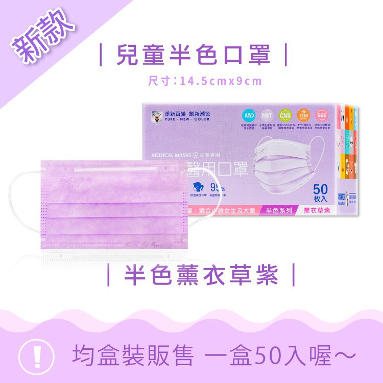 ☆☆ 環球大藥局 ☆☆ 淨新 醫療口罩 兒童口罩 雙鋼印 50入 紫色