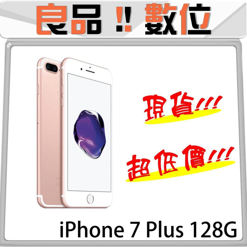 ※良品數位※ 全新未拆封 iPhone 7 Plus 128G 台灣公司貨 現金空機價 #歡迎換機