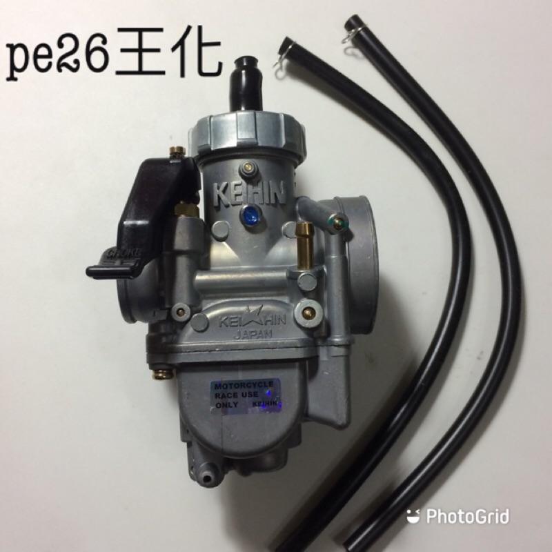王化 PE26 王牌化油器 DIO 勁戰 GY6 野狼傳奇 雲豹/哈特佛/KTR/豪邁/金勇改裝化油器