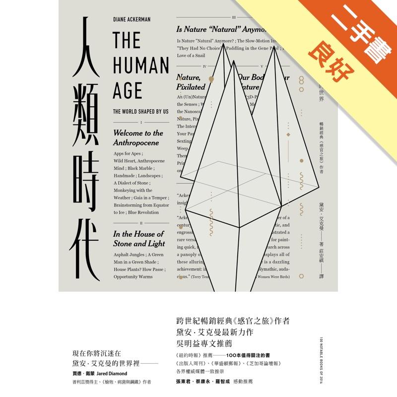 人類時代:我們所塑造的世界[二手書_良好]11311586977