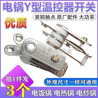 電鍋配件Y型電熱鍋電飯鍋溫控器多用鍋大功率開關耐高溫炒鍋配件
