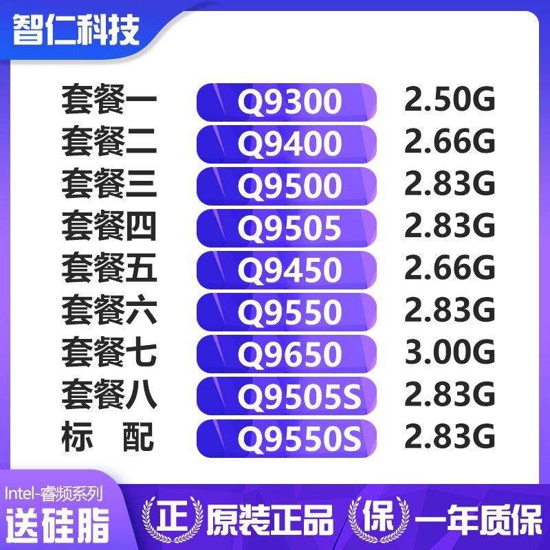 Intel Q9300 Q9400 Q9500 Q9505 Q9450 Q9550 Q9650 Q9550S CPU