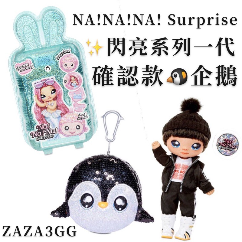 NA!NA!NA! nanana Surprise Sparkle全新現貨 砰砰驚喜娃娃 閃亮系列一代 企鵝 確認款