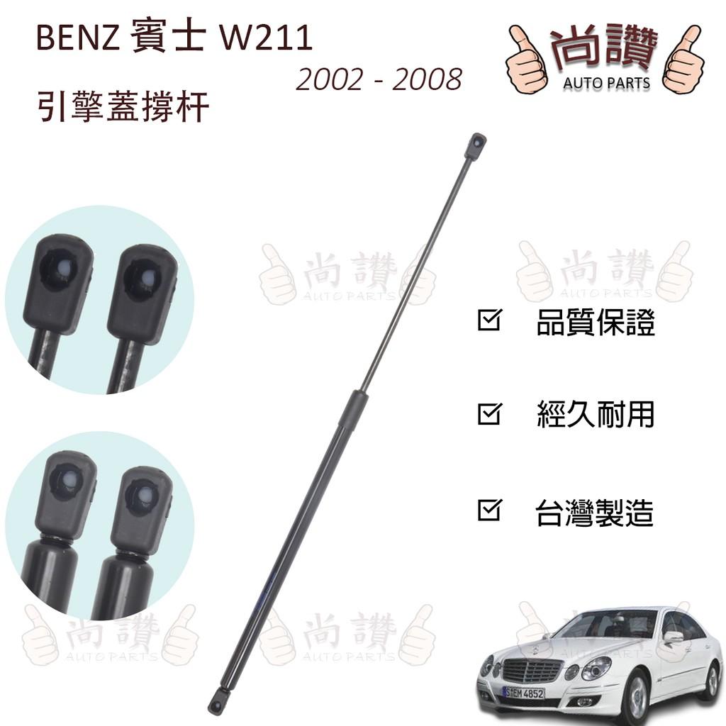 BENZ 賓士  W211 02 -08 引擎蓋撐桿 後蓋頂桿 尾門頂桿 油壓桿 頂桿 撐桿