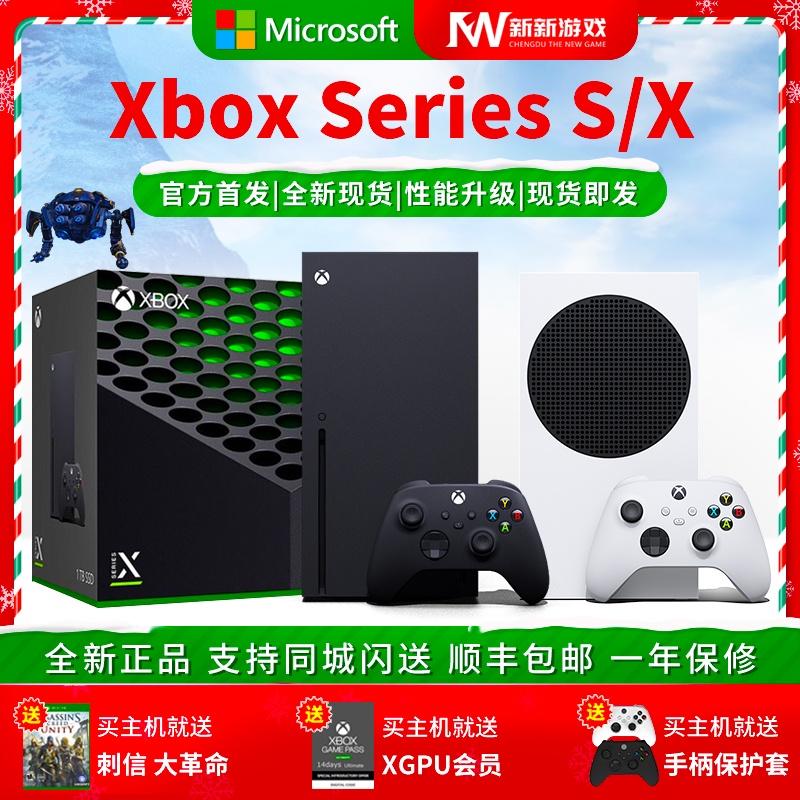 【現貨 批發】微軟XboxSeriesX S XSX主機 國行 遊戲機4K 日版Xbox Series X 9PNK