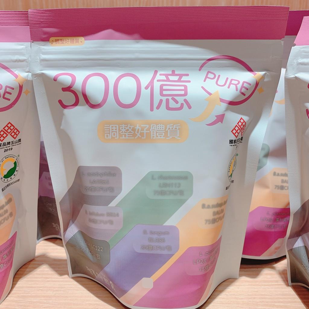 有現貨 天天出貨 市場最低價 官方公司貨 300億機能益生菌 營養師輕食 30包/入 最新效期