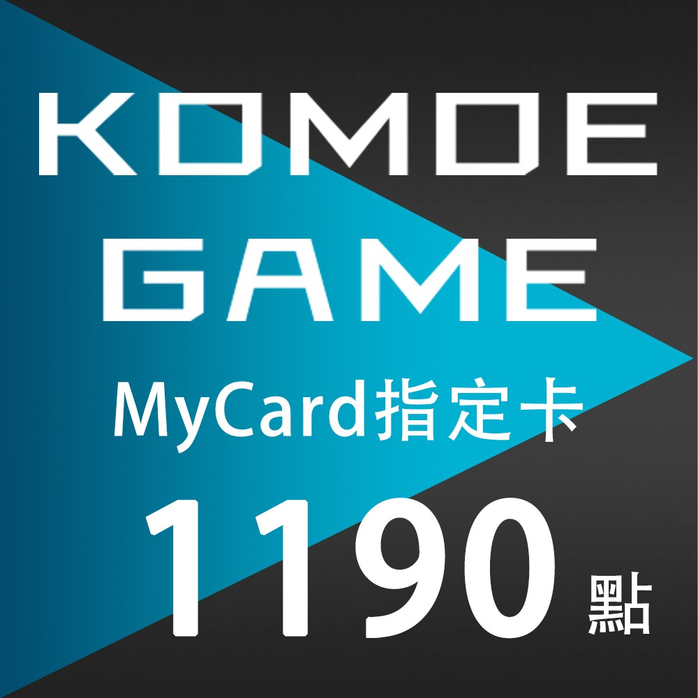 MyCard-KOMOE指定卡1190點