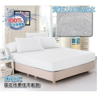【CERES】看護級針織專利透氣防水床包式 加大 保潔墊/ 藍色(B0604-L) 新北市