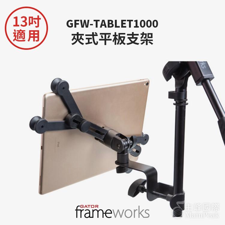 Gator Frameworks GFW-TABLET1000 夾式平板支架 手機支架 手機架 平板架【全館折300】