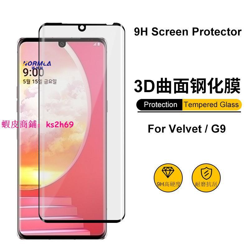 鋼化膜#適用LG鋼化膜 LG Velvet鋼化膜 G9/G8/G7/V50/V40/V30熱彎手機膜
