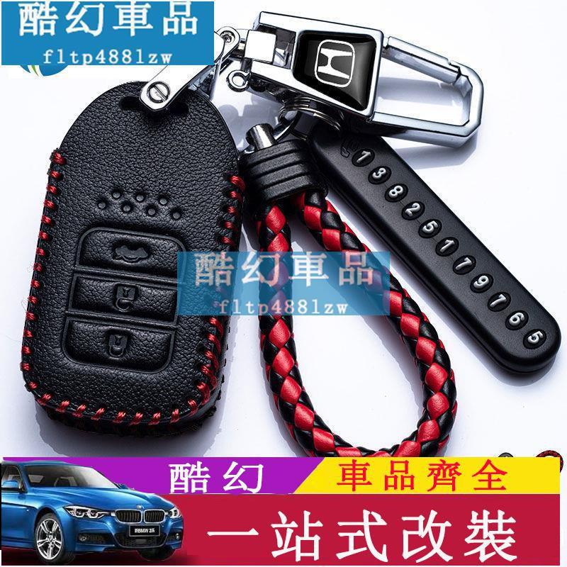車用鑰匙包 現貨本田 Honda鑰匙套CR-V 5代 CRV5 鑰匙殼 金屬殼 HR-V HRV CRV HRV Hrv