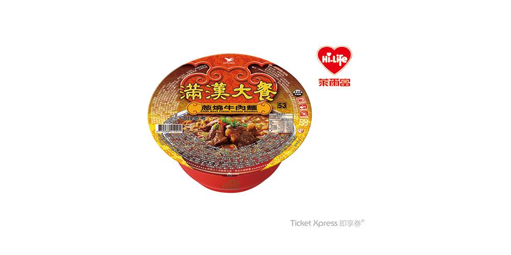 萊爾富即享券滿漢大餐蔥燒牛肉麵