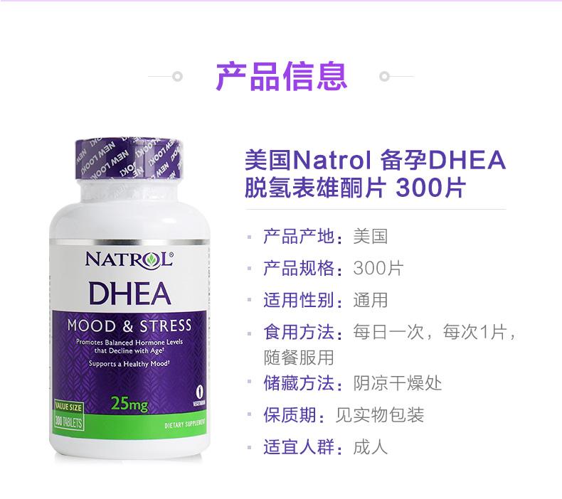 美國直郵 Natrol DHEA脫氫表雄酮青春素 卵巢保養備孕 25mg 300粒