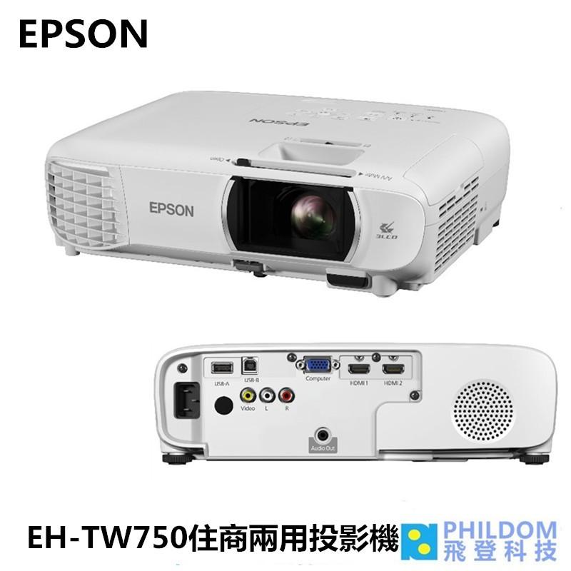 EPSON 愛普生 EH-TW750 EH TW750 FHD 高亮彩住商兩用投影機 投影機 1080p 3400流明