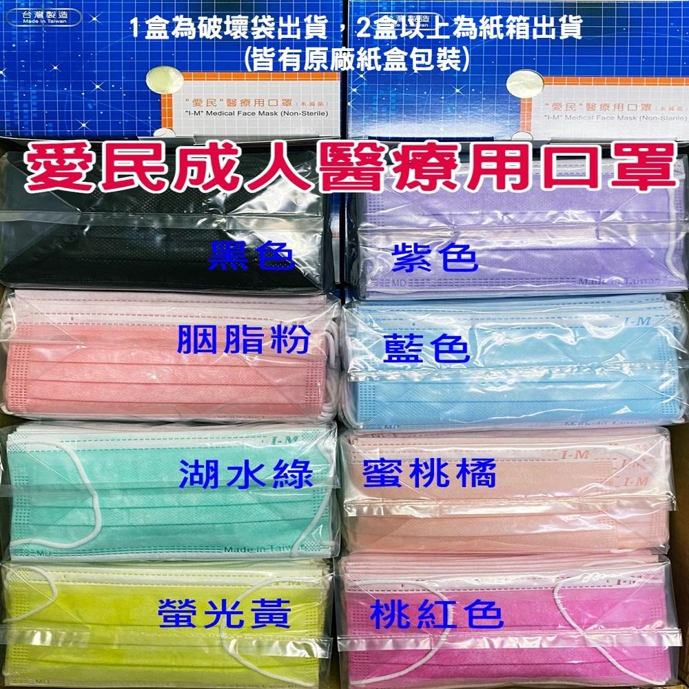 雙鋼印📢愛民 醫用口罩 成人平面口罩 (未滅菌) 王者黑 台灣製造 50入/盒 醫療口罩