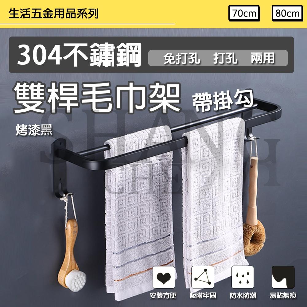 【無痕】免安裝 SUS304 不鏽鋼  黑 單層浴巾架 免打孔台灣出貨 附發票 浴巾架 毛巾架(70CM/80CM)