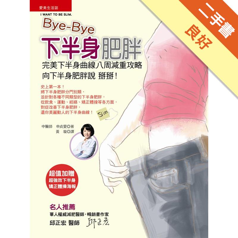 bye-bye下半身肥胖[二手書_良好]5887