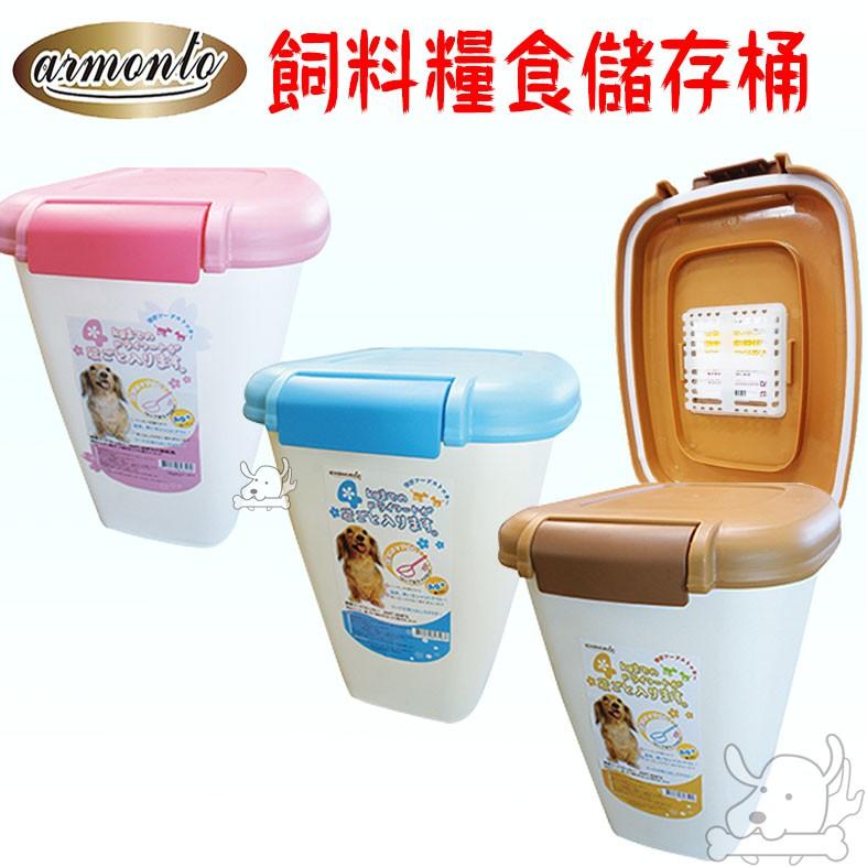 【Armonto 阿曼特】 寵物糧食儲存筒 4KG 10KG 飼料儲存筒 保鮮筒 儲存桶 保鮮桶 飼料桶 飼料筒 AM