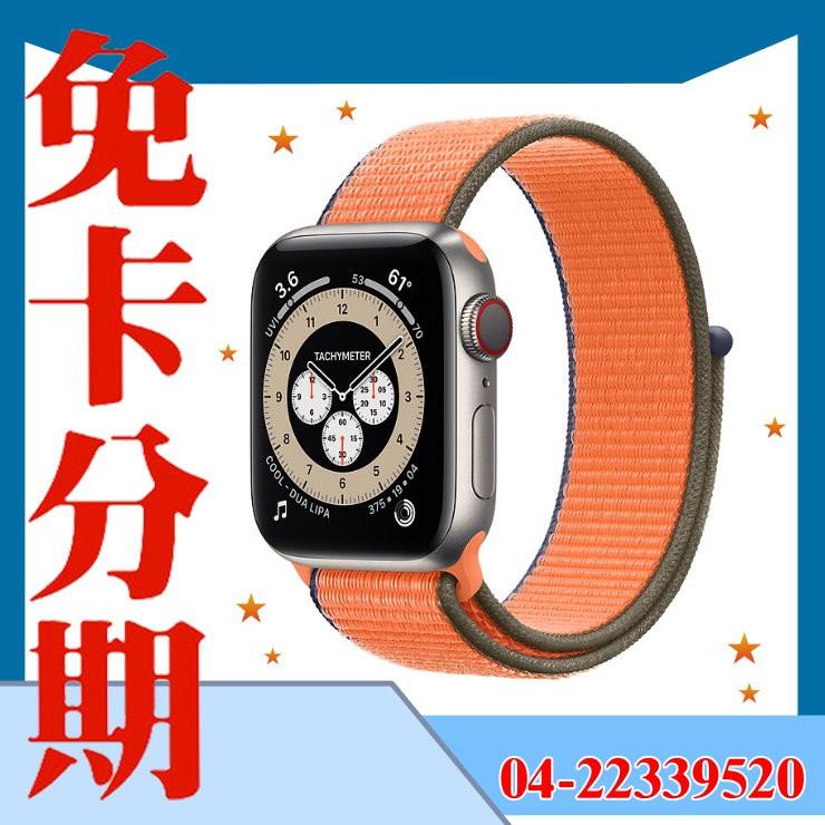 免卡分期/無卡分期 Apple Watch Series 6 鈦金屬40 公釐錶殼;運動型錶環無卡分期 高過件率