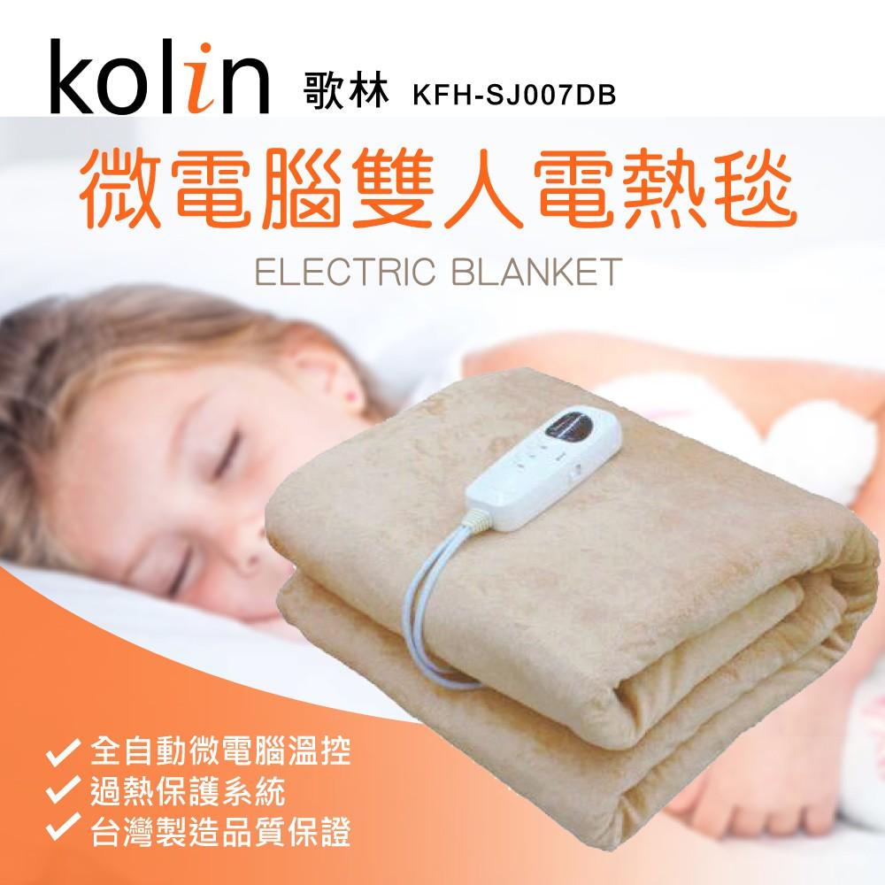 Kolin歌林微電腦雙人電熱毯 KFH-SJ007DB