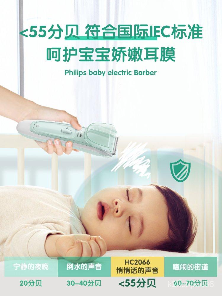 【美髮工具】飛利浦嬰兒理髮器超靜音嬰童剃推頭電推子新生兒童理髮神器自己剪