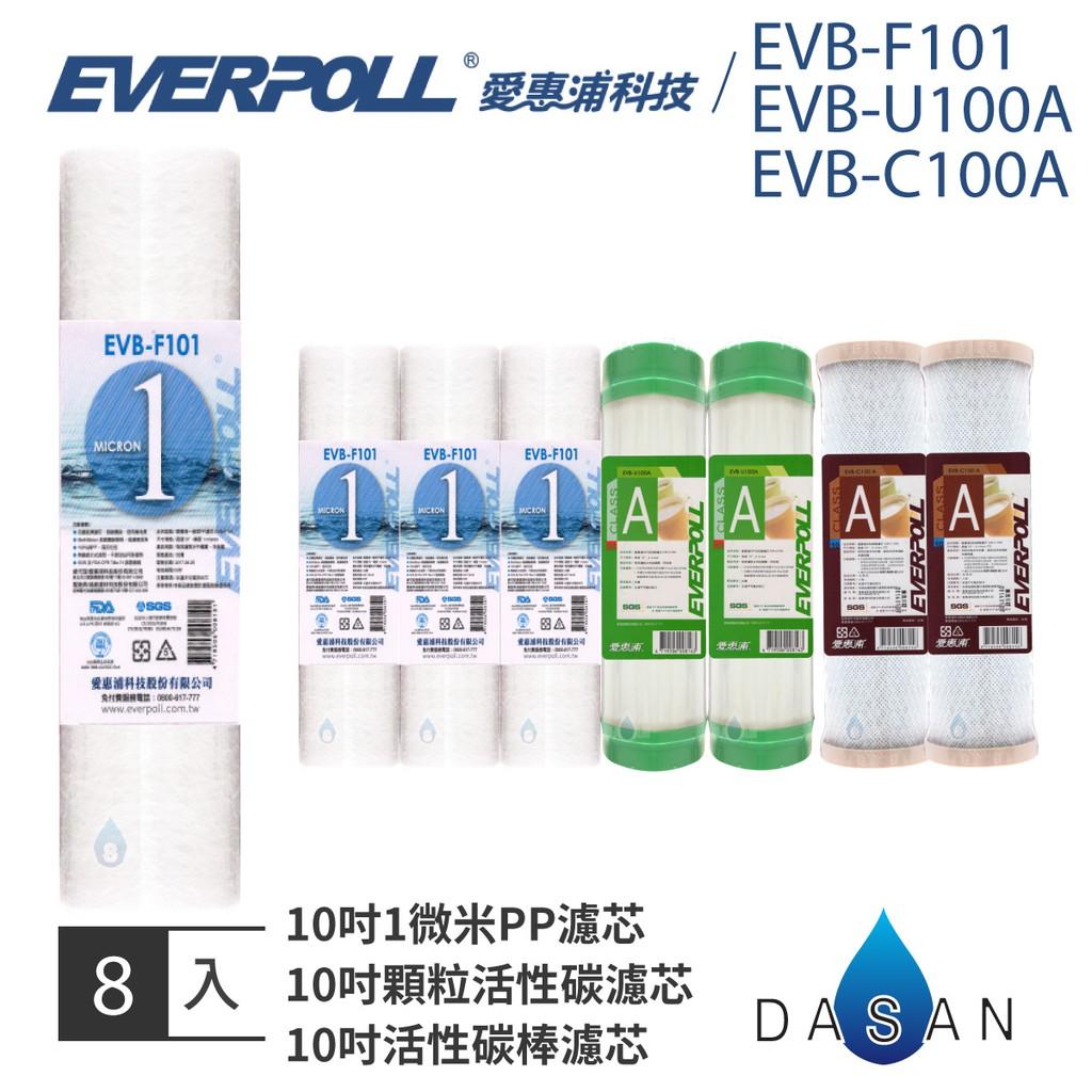 【愛惠浦科技】EVB-F101 U100A C100A 1微米PP 1MPP UDF CTO 活性碳 濾芯 濾心 8入
