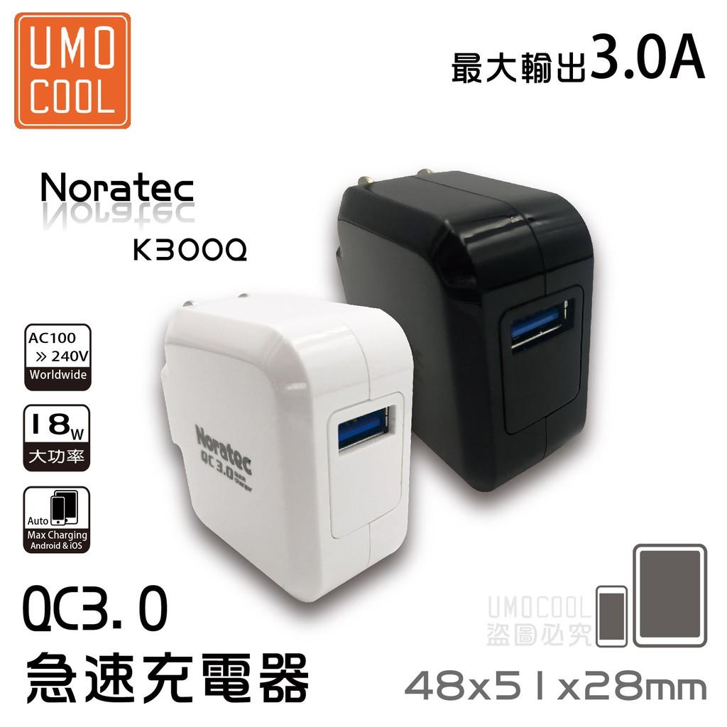 【諾拉特】NT-K300Q 手機/平板 iPhone 3A急速充電器 QC3.0 NORATEC認證 插座 優膜庫