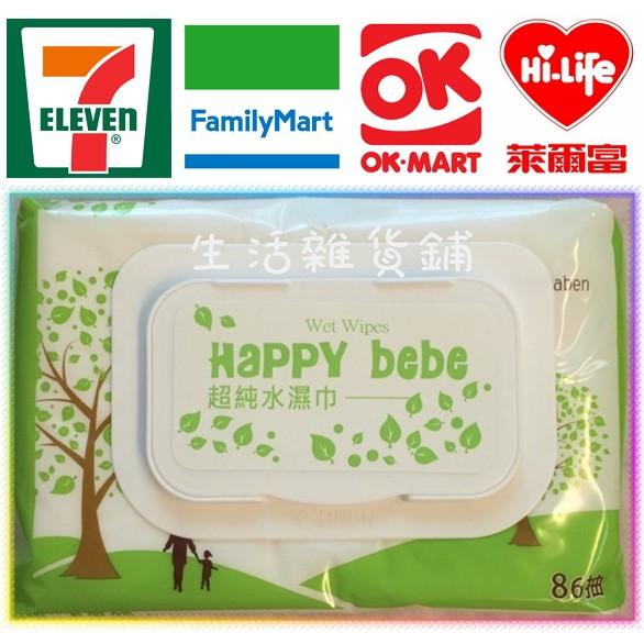 【奇奇生活雜貨鋪】HAPPY BEBE超純水 抗菌濕紙巾86抽/包
