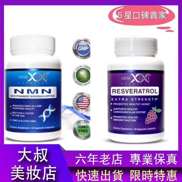 【大叔美妝】《台灣》NMN 白藜蘆醇 250mg 1500 mg 60顆 90 顆美國原廠正品 最高純度 美妝精華液