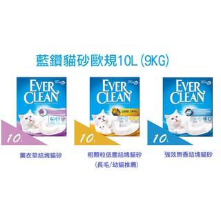 現貨】EVER CLEAN 藍鑽貓砂-歐規 10L(9KG)-四款任選 臺北市