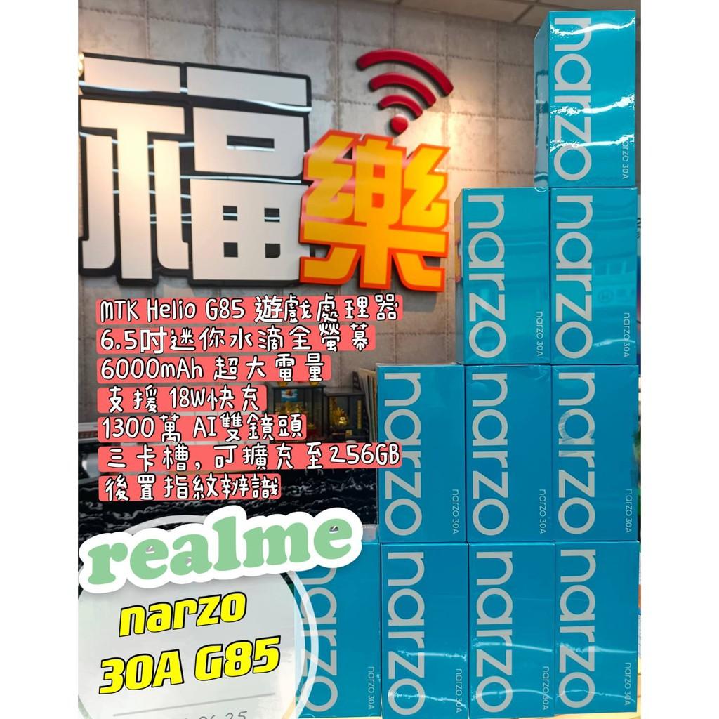 realme narzo 30A G85超大電量遊戲機 (4GB/64GB) 現貨 台灣公司貨 可刷卡分期