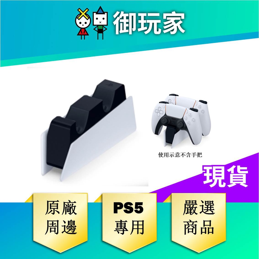 【御玩家】PS5 DualSense 充電座 PlayStation SONY 索尼 原廠 手把 充電座 充電 搖桿 控