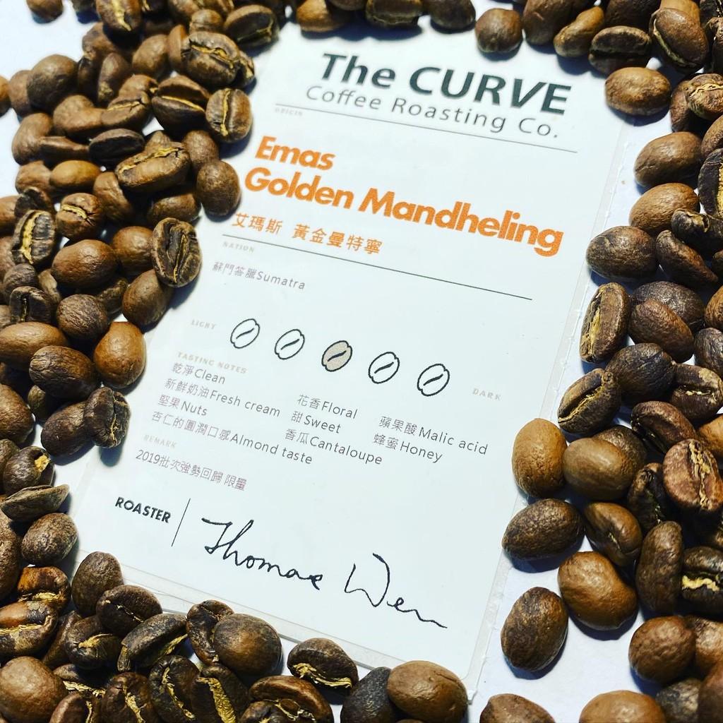 The CURVE Coffee/艾瑪斯鮮烘咖啡豆/亞齊/蘇門答臘/黃金曼特寧/2019批次強勢回歸/限量