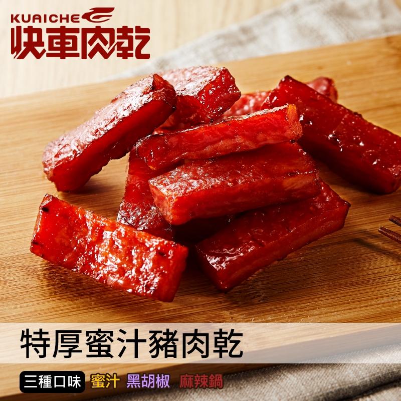 【快車肉乾】A11招牌特厚蜜汁豬肉乾 - 隨手輕巧包