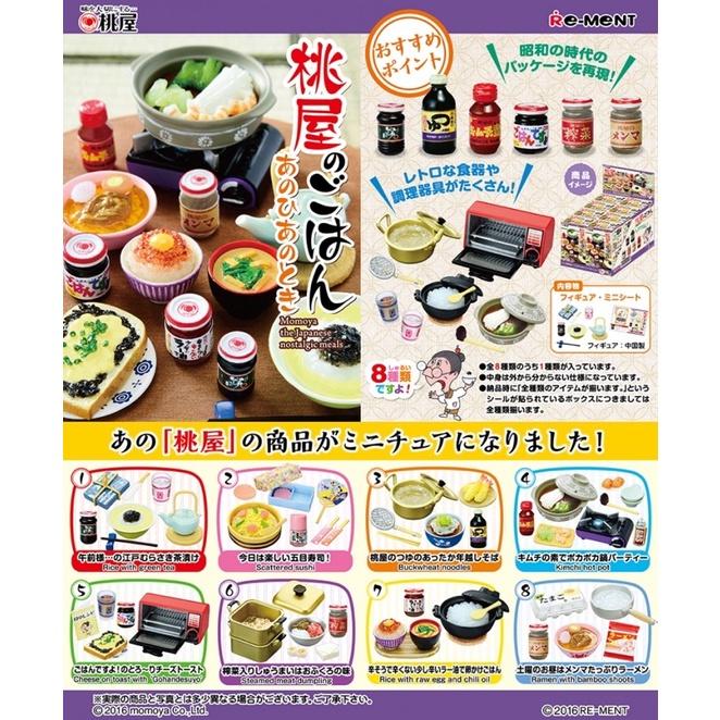 食玩 盒玩 re-ment Rement 桃屋 料理 媽媽廚房 絕版 單售