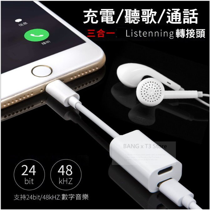 BANG iphone X 7 8 Plus 耳機轉接頭帶充電 聽歌 充電 蘋果 充電器 耳機轉接頭【HY40】